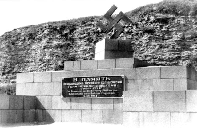 г. Псков. 1942г.