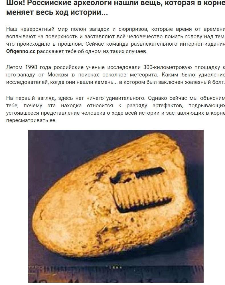 Типичная новость археологии