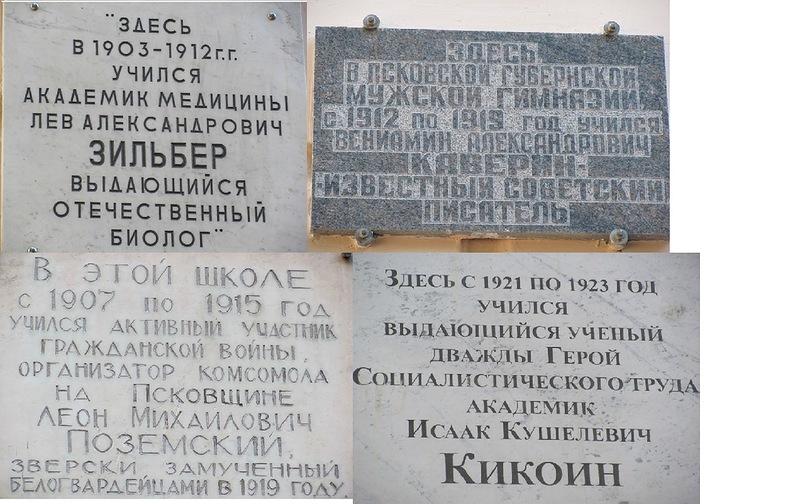 Выпускники Псковской гимназии №1