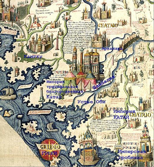 Фрагмент карты Фра Мауро.