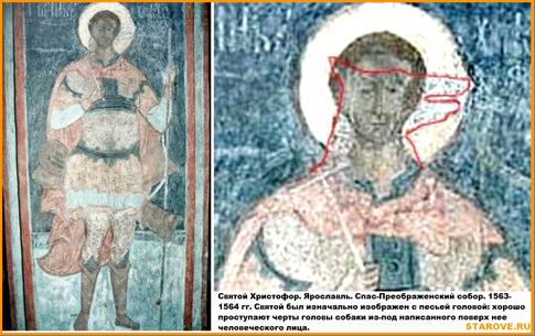 Исправленный образ святого мученика Христофора поверх древней фрески в Ярославле.