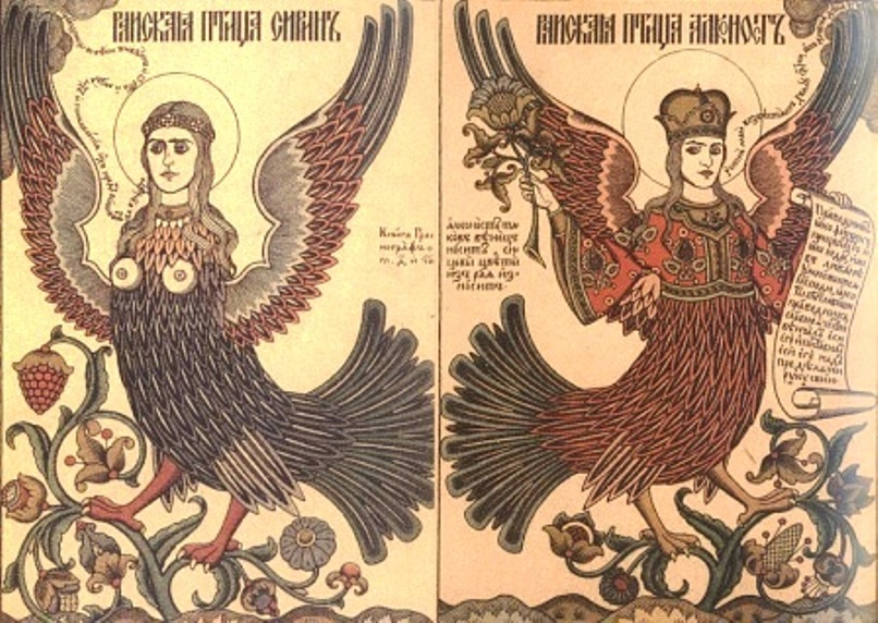 Сирин и Алконост