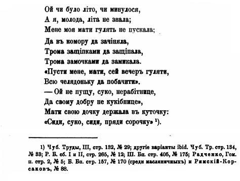 Герои как часть Велесовой традиции peremyshlin
