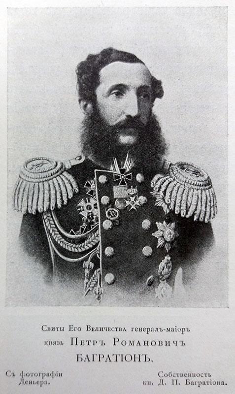 Пётр Романович Багратион