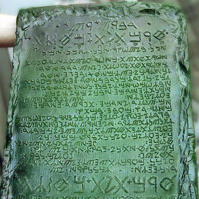 Изумру́дная скрижа́ль Гермеса (лат. Tabula Smaragdina Hermetis)