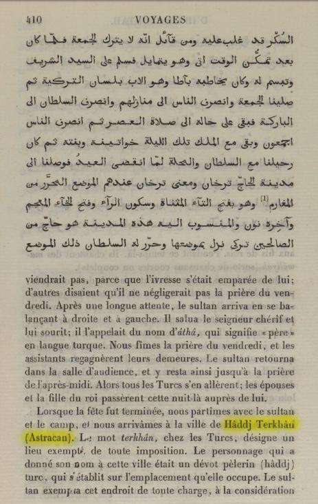 Путешествие ибн-Баттуты