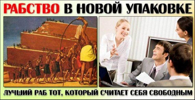 новое рабство