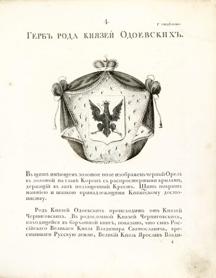 Герб рода Одоевских
