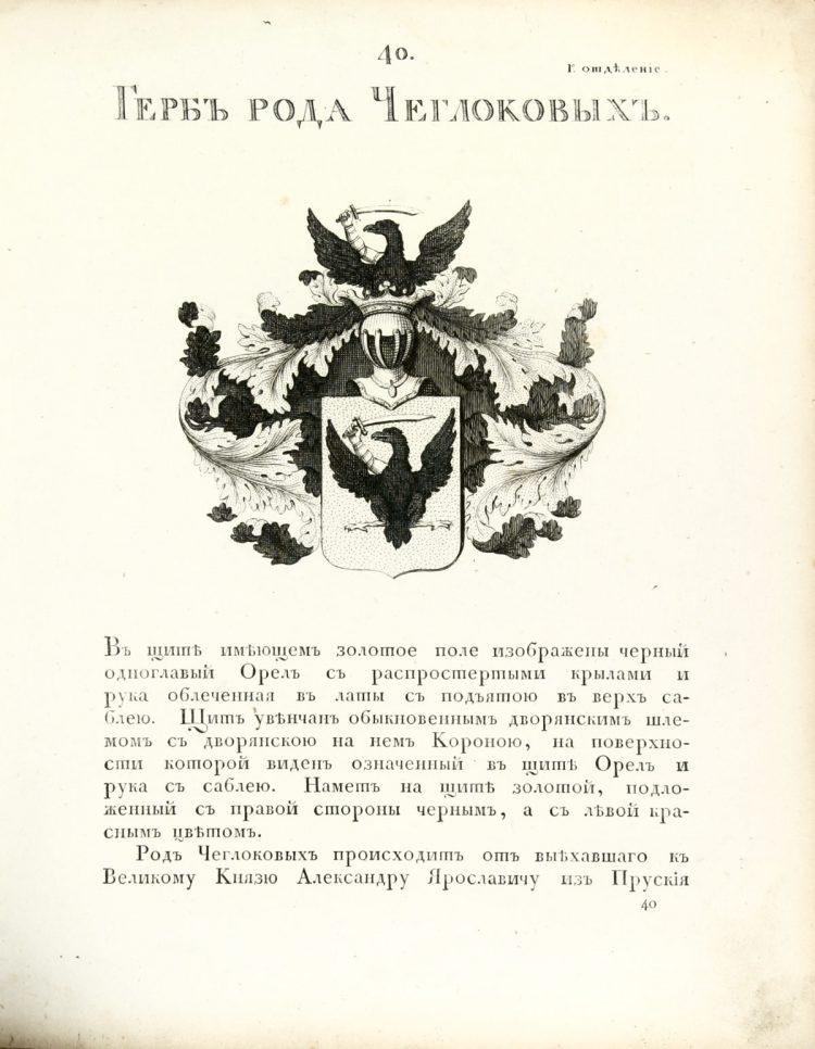 Герб рода Чеглоковых