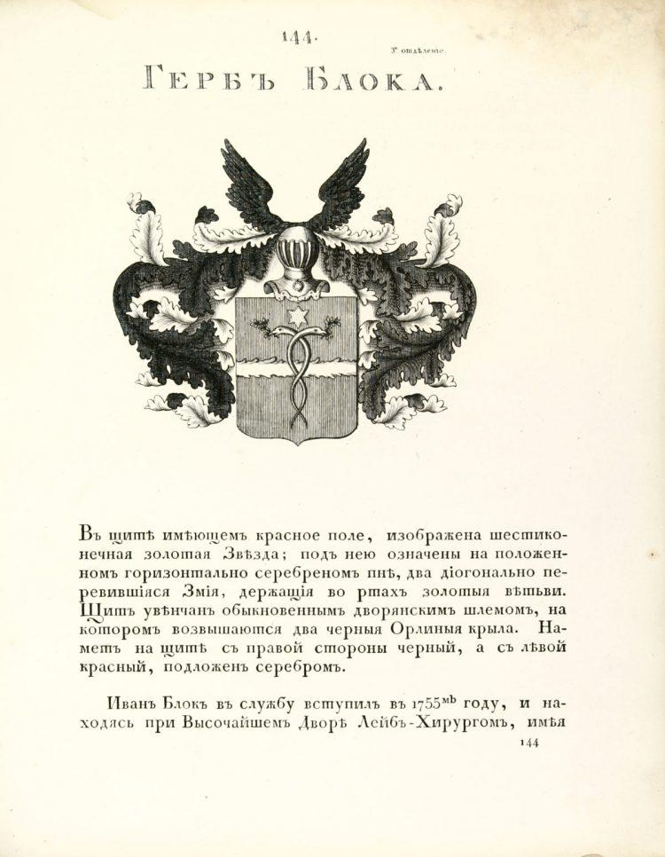 Герб Блока