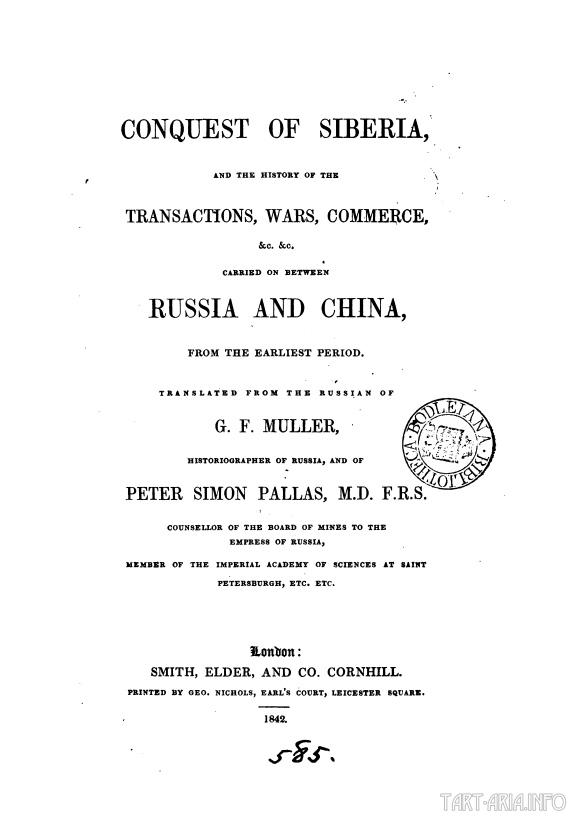Миллер Сибирь