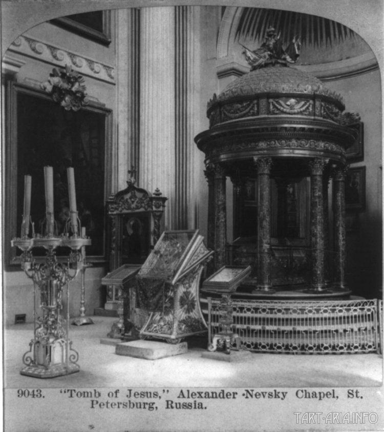 «Могила Иисуса» — гласила надпись в часовне Александра Невского в Санкт-Петербурге