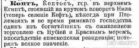 Фрагмент из «Большой энциклопедии», 1903г.