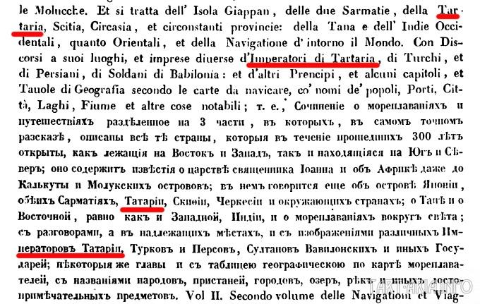 Фрагмент книги Ф. Аделунга «Критико-литературное обозрение путешественников по России до 1700г»