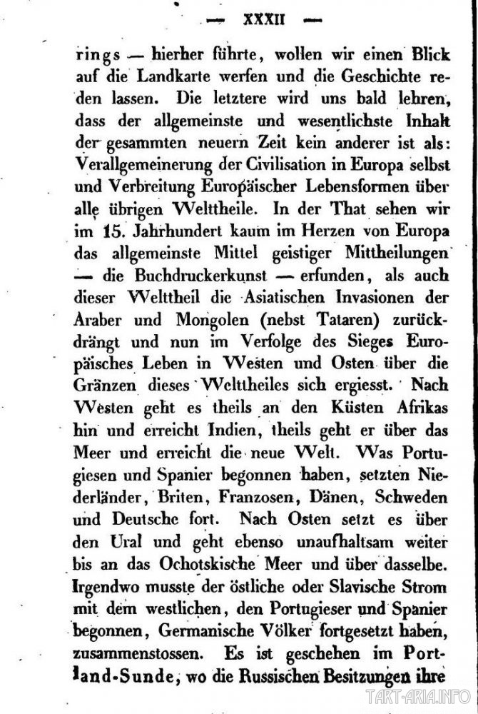 Фрагмент из книги Л. Шренка «Вклад в познание Российской империи и соседних стран Азии»
