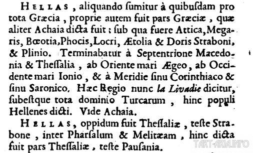 На каком языке говорили в Римской империи i_mar_a