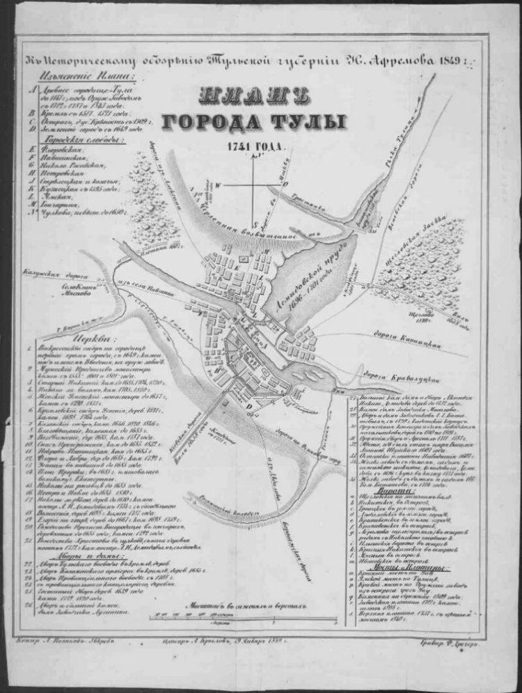 Реставрированная карта Тулы за 1741 год