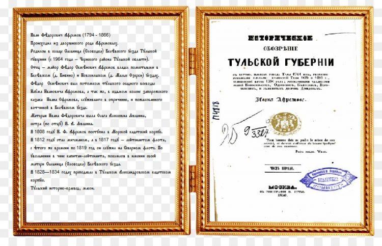 Иван Федорович Афремов. Нет фото