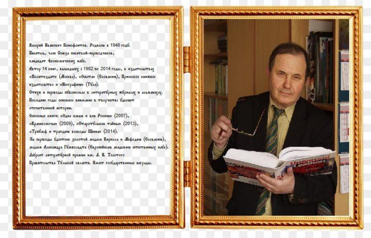 Валерий Иванович Ксенофонтов