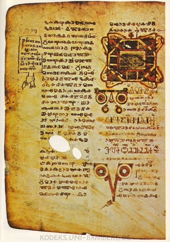 Ассеманиево Евангелие