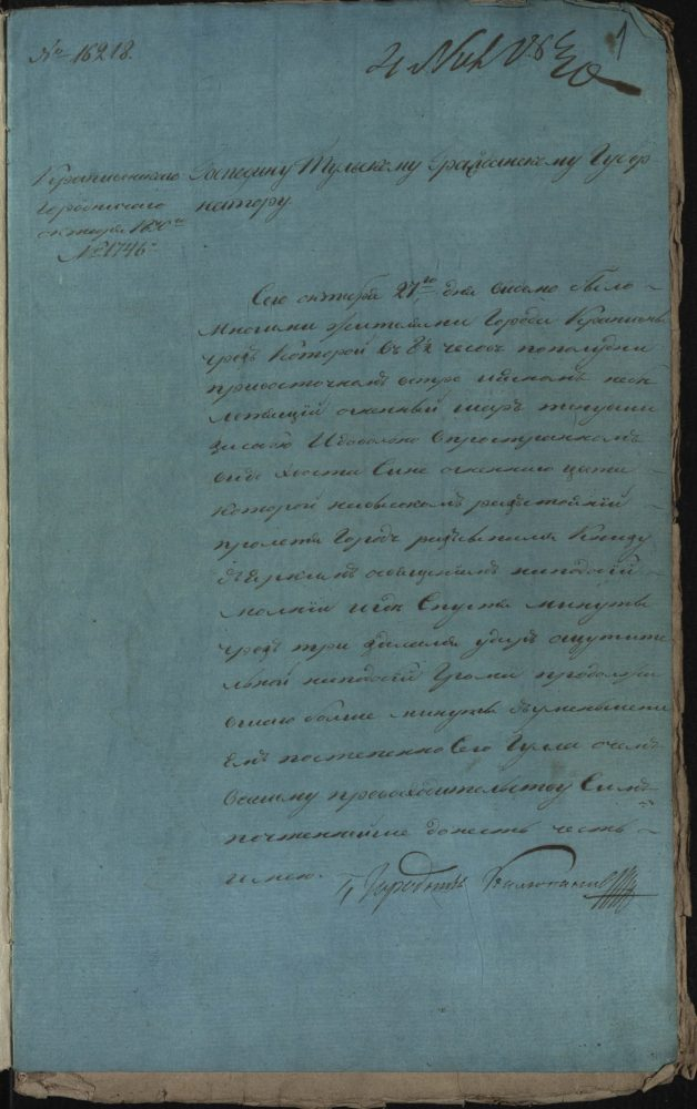Рапорт Крапивенского городничего от 27 октября 1830 года № 1746