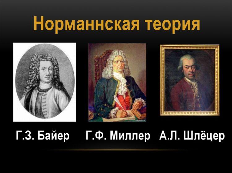 Сочинители истории государства Российского