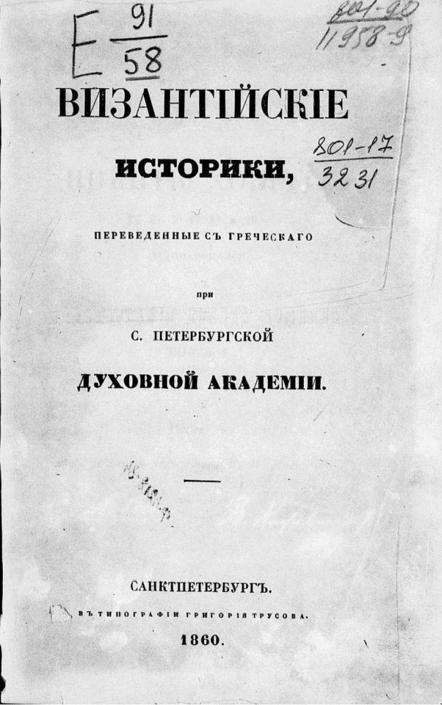Император Андроник Комнин lyanat
