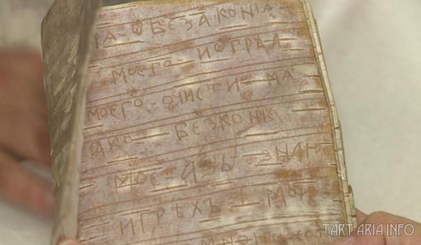 Как уничтожалась древняя письменность? Ольга Семёнова-Роттердам